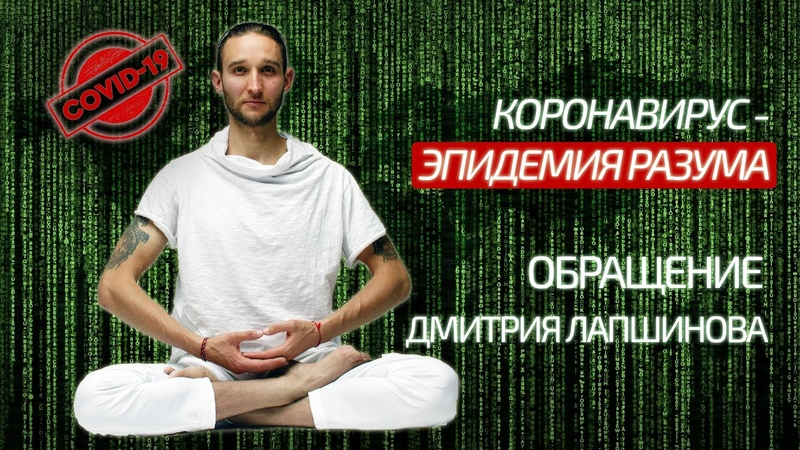 Коронавирус Эпидемия разума Обращение Дмитрия Лапшинова