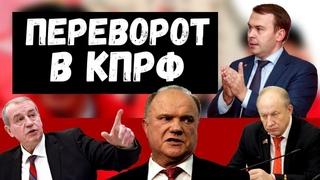 Переворот в КПРФ. Рашкин и Левченко против Афонина! Не допустим ставленника Путина!