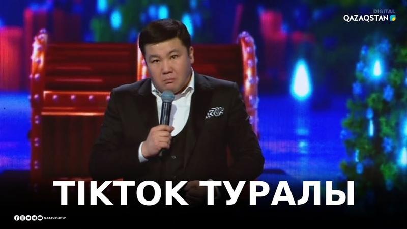 «Ауыстыру керек» - Тұрсынбек Қабатов Әзіл Әлемі Жаңа бағдарлама