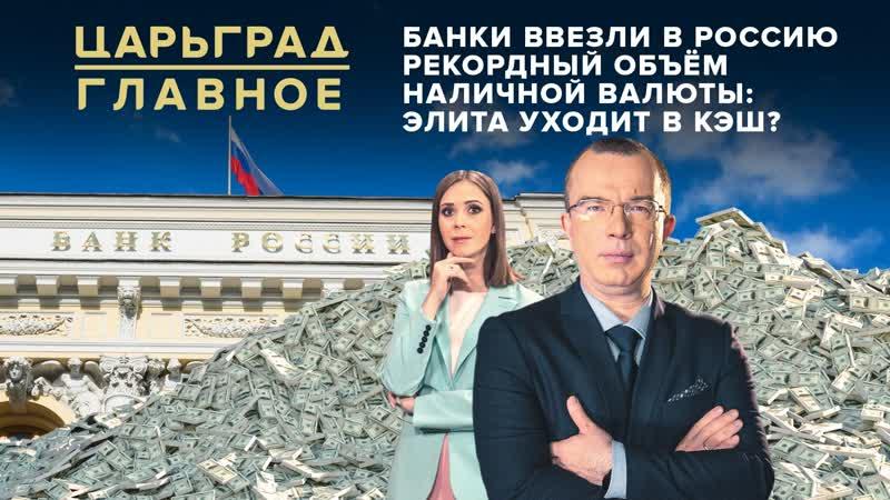 Банки ввезли в Россию рекордный объем наличной валюты элита уходит в кэш