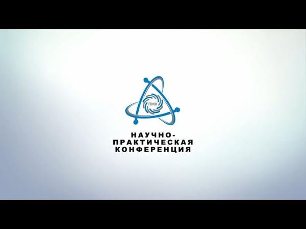 Научно-практическая конференция ПМХ - Выпуск 1