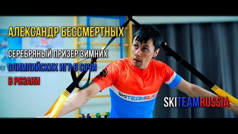 Эксклюзив SkiTeamRussia и Александра Бессмертных о современных тенденциях подготовки лыжников