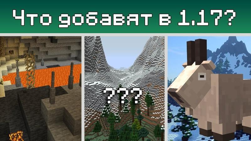 ЧТО ДОБАВЯТ В Minecraft 1 17 Обсуждение Мысли Факты