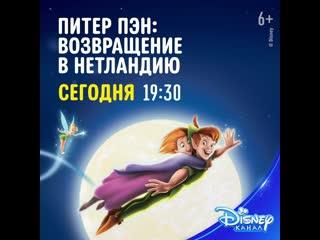 """""""Питер Пэн: Возвращение в Нетландию"""" на Канале Disney!"""