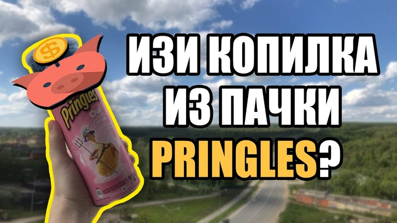 КОПИЛКА ЗА 5 МИНУТ ИЗ ПАЧКИ Pringles ЛАЙФХАК