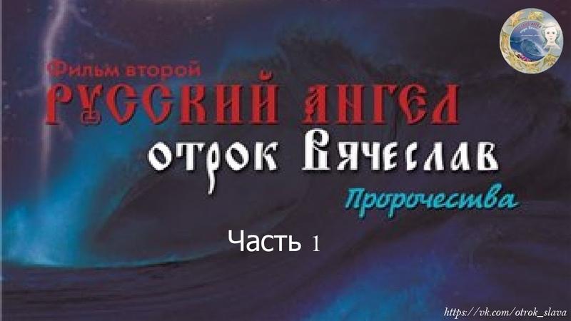 РУССКИЙ АНГЕЛ фильм 2 часть 1