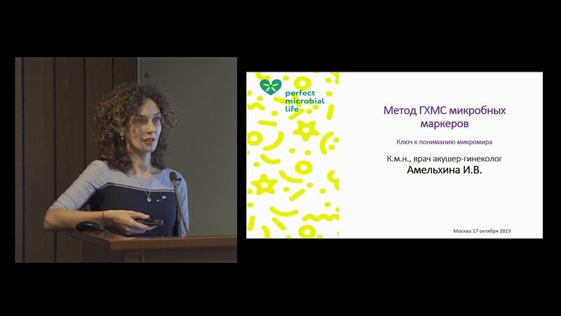 «Метод Хромато-масс-спектрометрии микробных маркёров - ключ к пониманию нашего микромира»