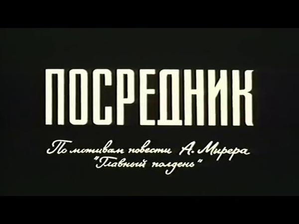 Советский фантастический фильм ПОСРЕДНИК 1990