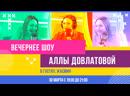 Жасмин в «Вечернем шоу Аллы Довлатовой»