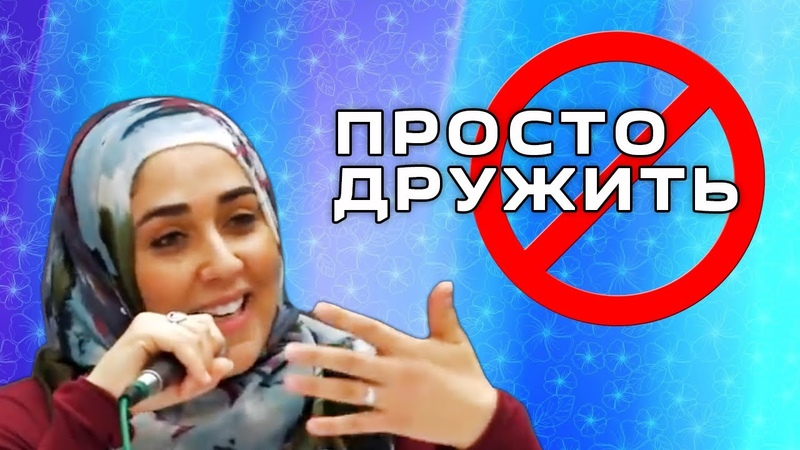 МОГУТ ЛИ МУЖЧИНА И ЖЕНЩИНА ПРОСТО ДРУЖИТЬ Ясмин Могахед на русском
