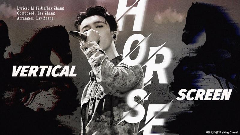 【Vertical Screen】 Lay Zhang 张艺兴 Horse 马 Live