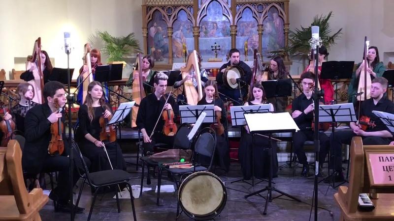 Brian Boru's March Moscow Harp Orchestra Ансамбль арф Москва