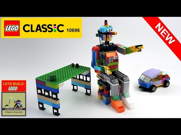 LEGO CLASSIC 10696: Robot GROMOZEKA (Fixed) / StayHome and play WithMe
