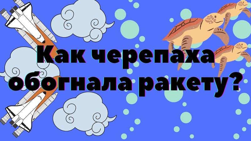Почему черепаху не догонит ни Российская гиперзвуковая ракета ни Ахилес