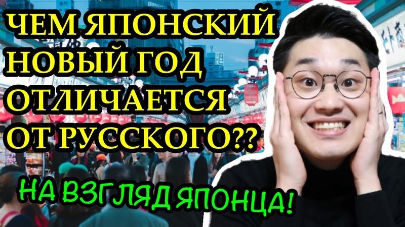 4 СТРАННЫХ НОВОГОДНИХ ТРАДИЦИИ В ЯПОНИИ Баклажан приносит счастье Японец говорит по русски
