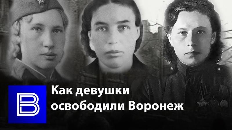 Разведчицы зенитчицы санитарки Как девушки освободили Воронеж