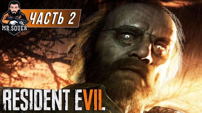 RESIDENT EVIL 7 VII ● Прохождение 2 ● А ВОТ И ПАПОЧКА