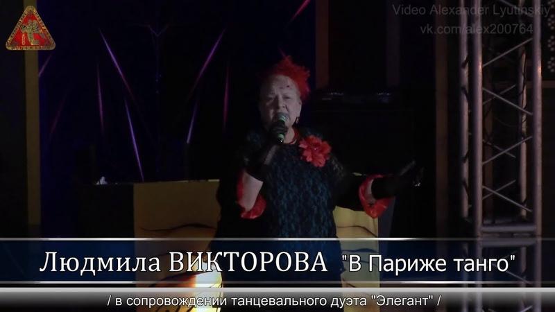 Людмила ВИКТОРОВА и танцевальный дуэт Элегант - В Париже танго
