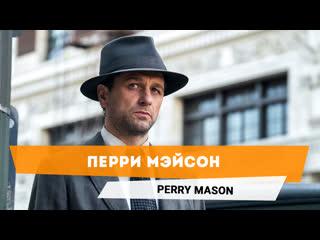 Перри Мэйсон | Perry Mason  русский трейлер сериала 2020