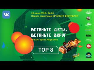 Онлайн стрим / ТОП 8 - часть 1 / Встаньте дети, встаньте ВКруг / Онлайн Арена Mega Drive