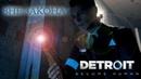 ПРОХОЖДЕНИЕ Detroit Become Human with JIKLY ◄ ВНЕ ЗАКОНА 2