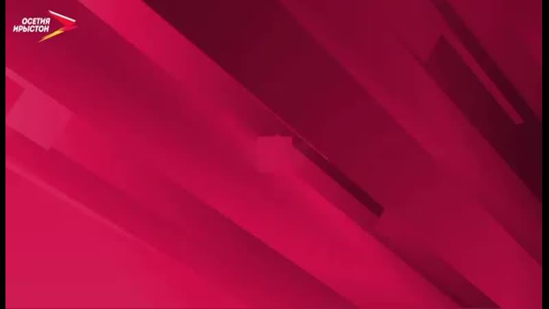 Осетия Ирыстон 27 февраля 20 00 новый выпуск программы Вокзал для двоих