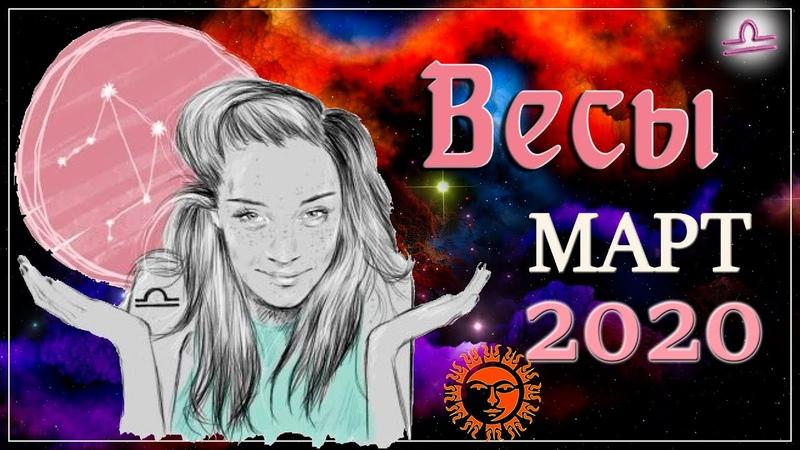 ВЕСЫ ♎ Гороскоп март 2020 года ПРОСНИСЬ И ПОЙ! Гороскоп для женщины и мужчины Весов