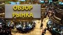 Аналитика Форекс, Московской биржи и рынка США на 20.10.2020. Внутридневная сезонность