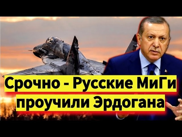 Срочно Русские МиГи поставили Эрдогана на место Раскол начался новости