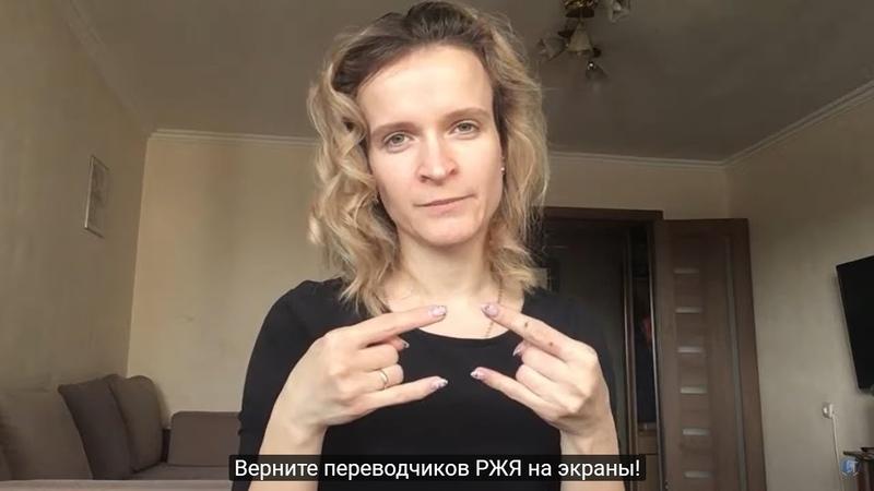 Видеообращение председателя Томского РО ВОГ Анна Попелло к руководителям телеканалов На жестовом языке С субтитрами