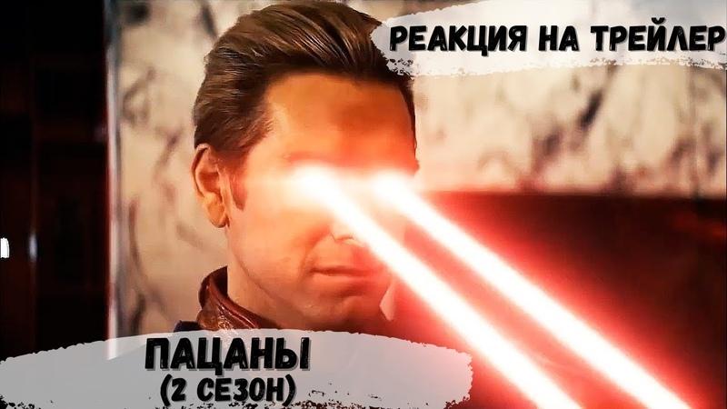 РЕАКЦИЯ на Трейлер 2 Пацаны (2 сезон)
