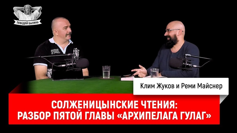 Солженицынские чтения разбор пятой главы Архипелага ГУЛАГ
