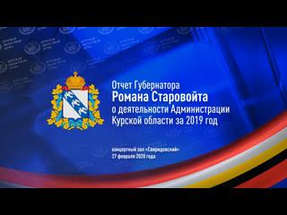 Отчет Губернатора Романа Старовойта о деятельности Администрации Курской области за 2019 год