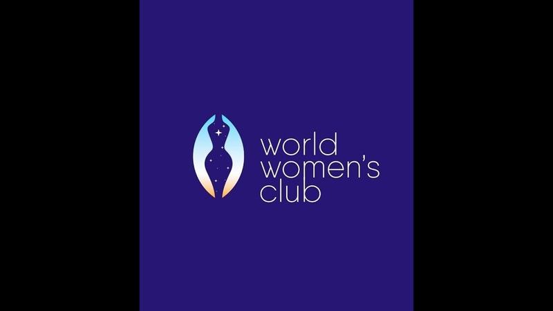 WWC ЗУМ 8 Ощущая Всё Как быть женщинам в мире где много не зрелой мужской энергии