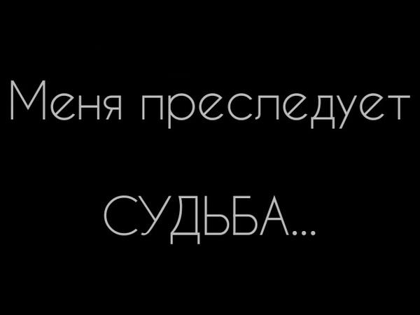 Константин Батюшков Меня преследует судьба