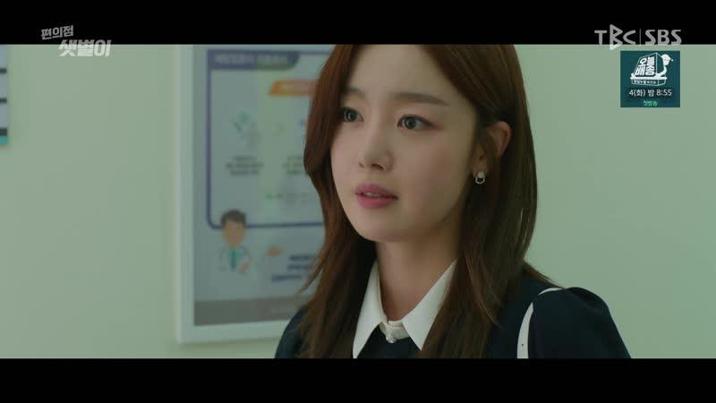 SBS 금토드라마 [편의점 샛별이] 14회 (토) 2020-08-01 밤10시
