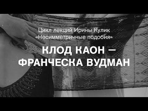 Лекция Ирины Кулик Клод Каон Франческа Вудман