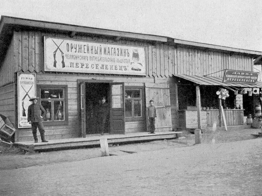 Два магазина — в Российской Империи и в СССР