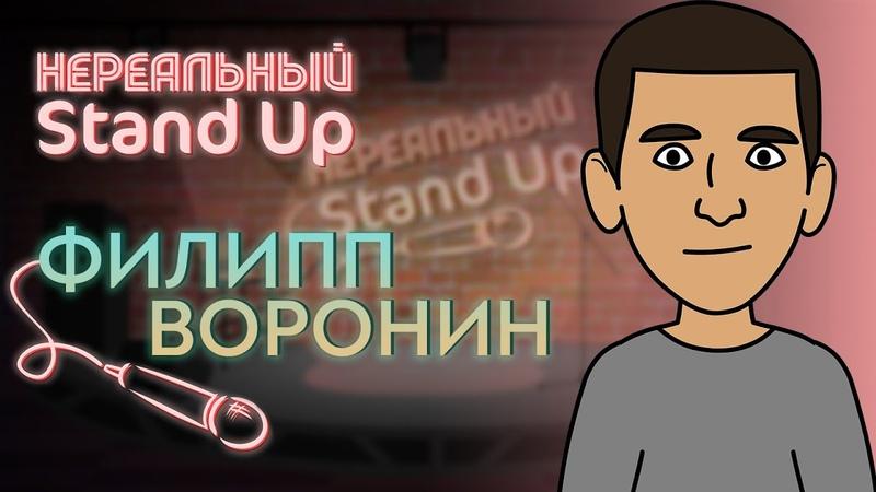 НЕРЕАЛЬНЫЙ STAND UP Cезон 1 серия 1 ФИЛИПП ВОРОНИН