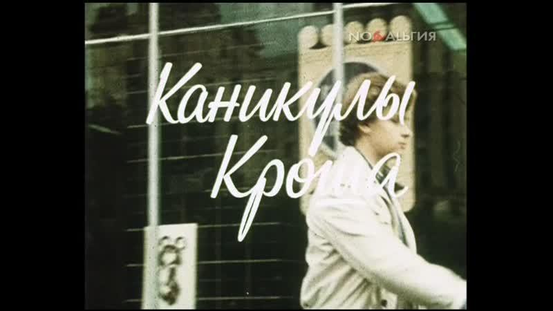 Каникулы Кроша 2 серия 1980 из 4 можно с 12