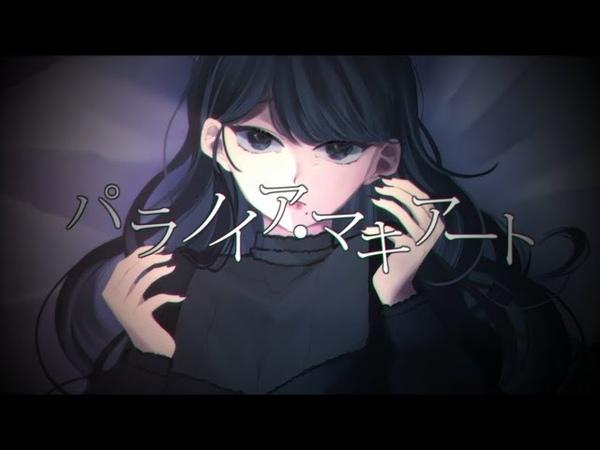 パラノイア・マキアート rasu オリジナル曲