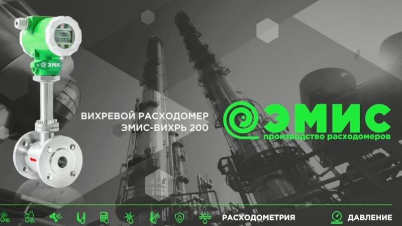 Обзор на вихревой расходомер ЭМИС-ВИХРЬ 200