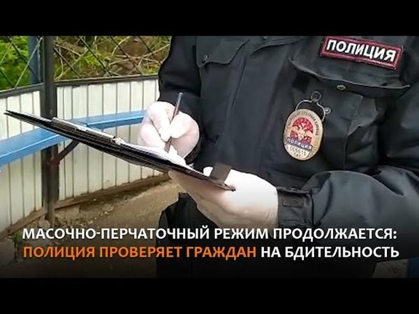 Масочно перчаточный режим продолжается полиция проверяет граждан на бдительность