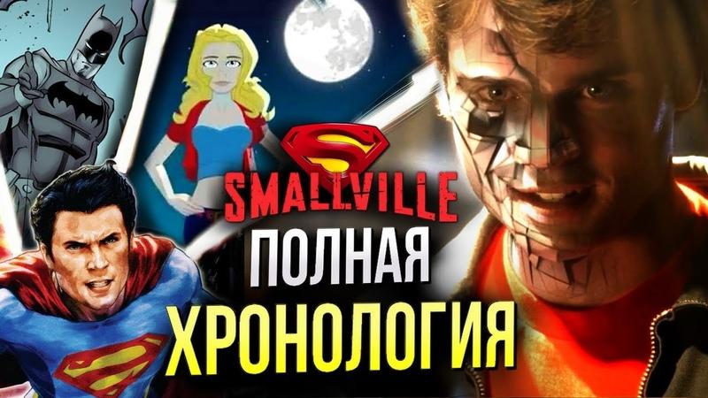Тайны Смолвиля полная хронология 11 сезон история DC Comics The CW