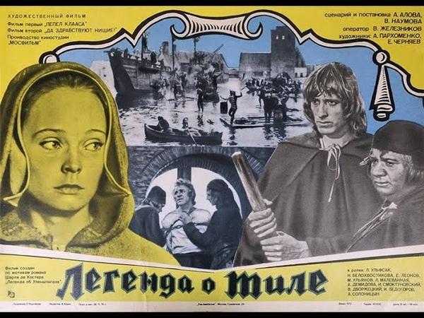 Легенда о Тиле Фильм 2 Да здравствуют нищие Жанр приключения история 1976 год