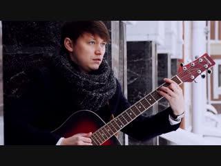 Премьера клипа! Артём Смирнов - Первая любовь ()