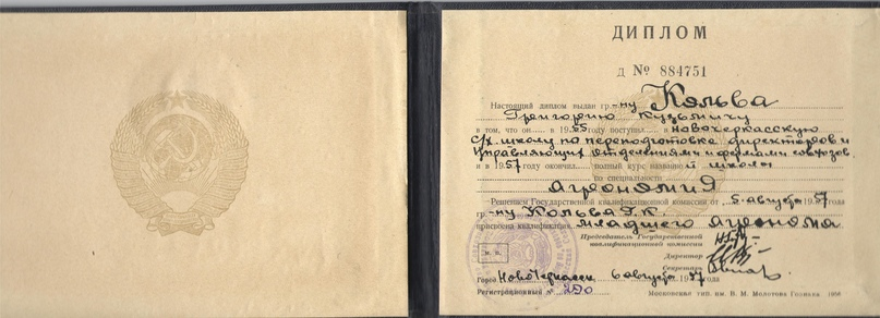 Диплом об окончании Новочеркасской сельскохозяйственной школы. 1957 г.