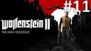 ХОРТОН БУН ► Wolfenstein II: The New Colossus 11