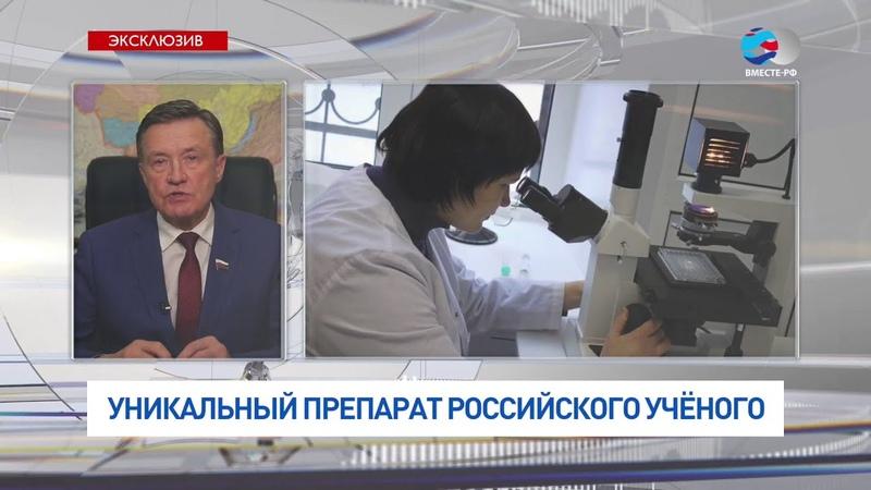 Сергей Рябухин и Владислав Ласкавый. Российскому препарату 30 лет и он спасёт от коронавируса