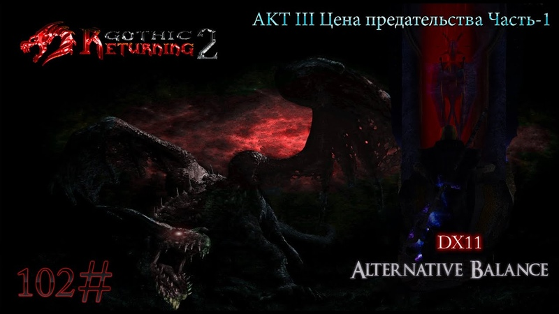 Gothic 2 Returning 2.0 Alternative Balance DX11 AKT III Цена предательства Часть 1